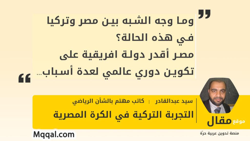 التجربة التركية في الكرة المصرية - سيد عبدالقادر ٣