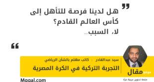 التجربة التركية في الكرة المصرية - سيد عبدالقادر ١
