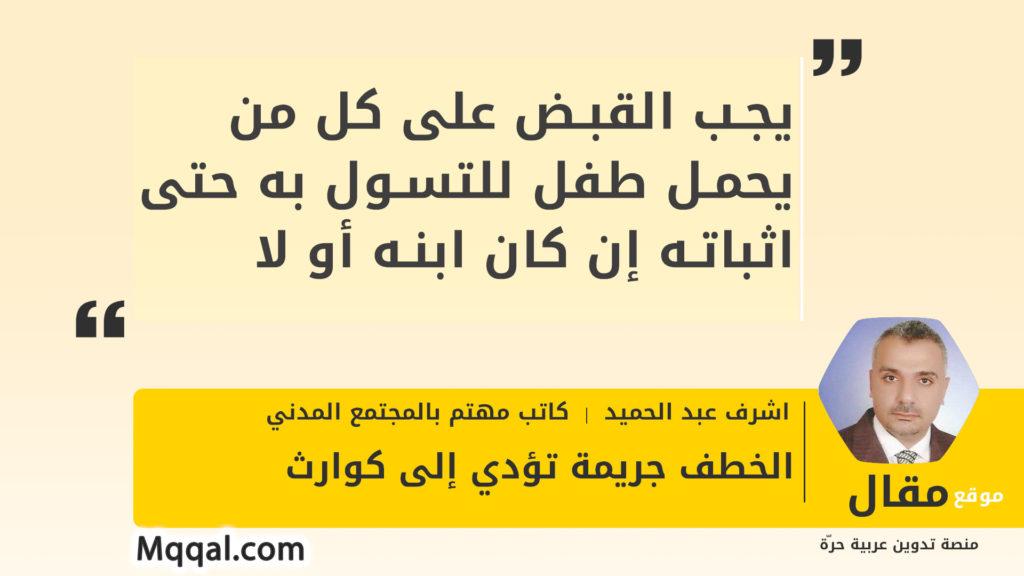 الخطف جريمة تؤدي إلى كوارث ٢ - اشرف عبدالحميد