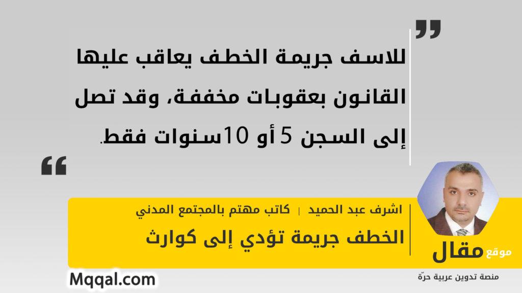 الخطف جريمة تؤدي إلى كوارث - اشرف عبدالحميد