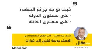 الخطف جريمة تؤدي إلى كوارث ٣ - اشرف عبدالحميد