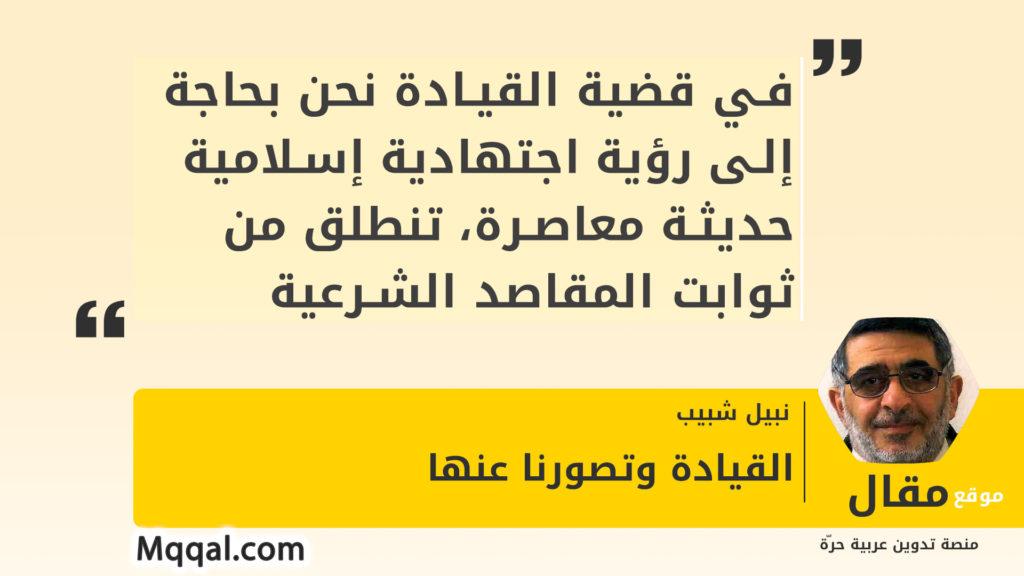 القيادة وتصورنا عنها - نبيل شبيب ٣