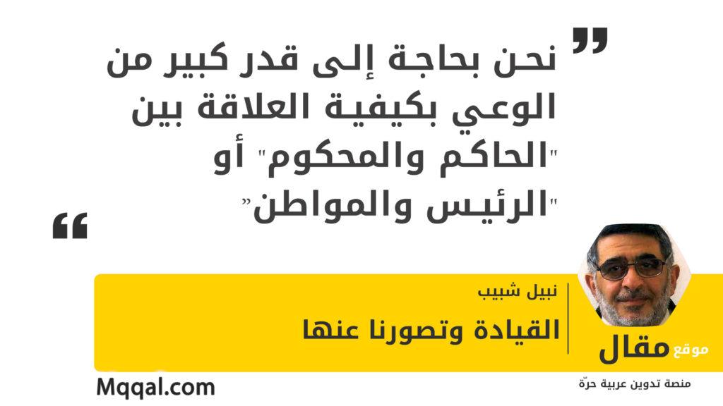 القيادة وتصورنا عنها - نبيل شبيب ٤