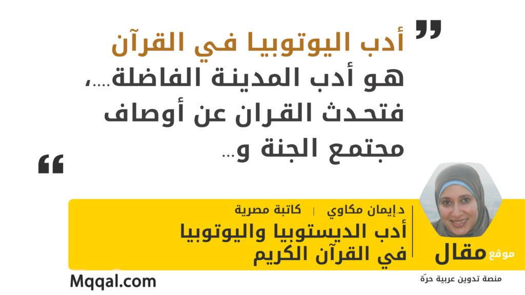 أدب واليوتوبيا في القرآن الكريم - د ايمان مكاوي