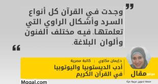 أدب الديستوبيا واليوتوبيا في القرآن الكريم - د ايمان مكاوي