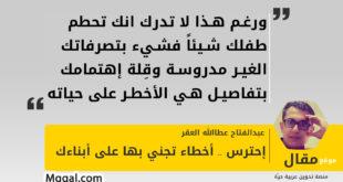 إحترس .. أخطاء تجني بها على أبناءك - عبدالفتاح عطالله