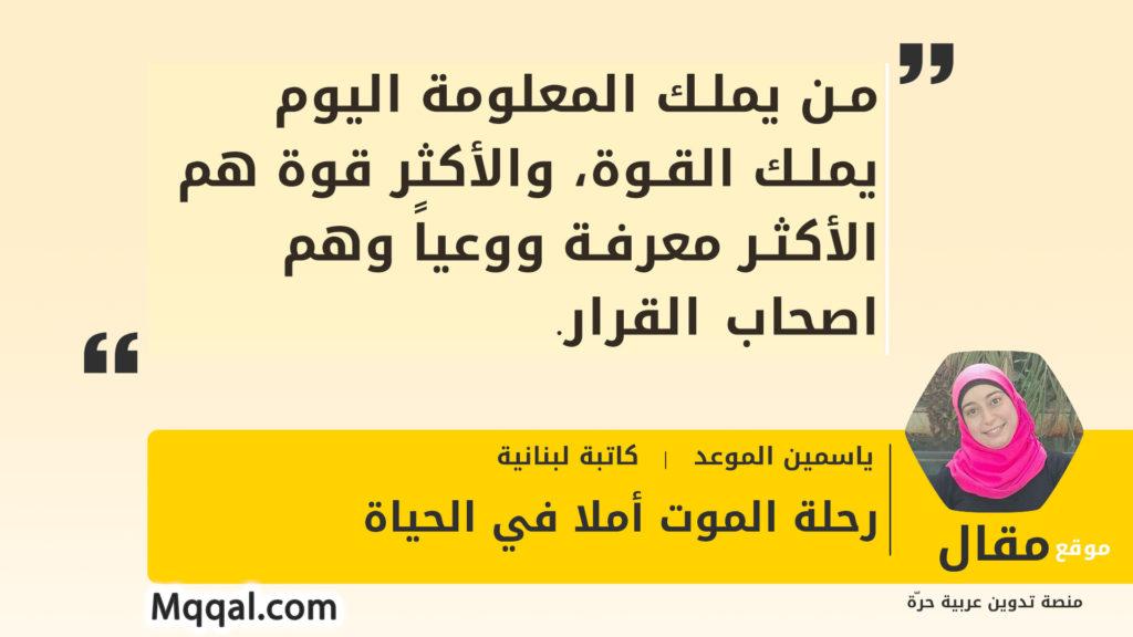 رحلة الموت أملا في الحياة - ياسمين الموعد   |     كاتبة لبنانية