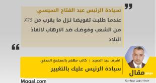 سيادة الرئيس عليك بالتغيير اشرف عبدالحميد