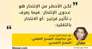من تداعيات المسخ العقلي ... المسخ النفسي! - نور حسام الدين
