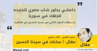 داعشي يحاور شاب مصري لتجنيده للجهاد في سوريا