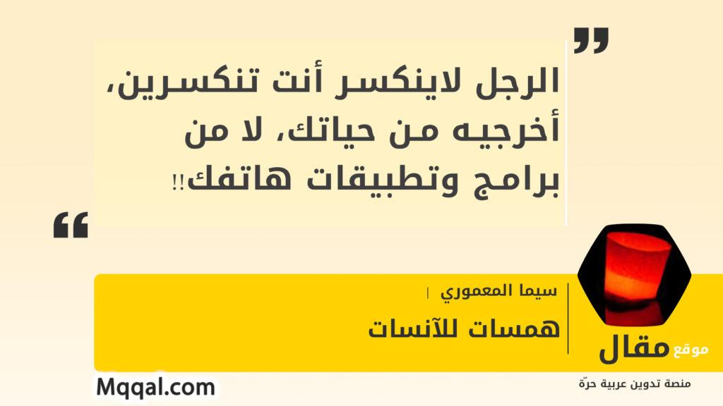 همسات للآنسات ١ سيما المعموري