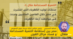 محطات الكهرباء الجديدة في مصر