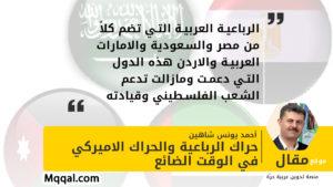 الرباعية العربية