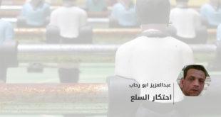 احتكار، عبدالعزيز ابو رحاب