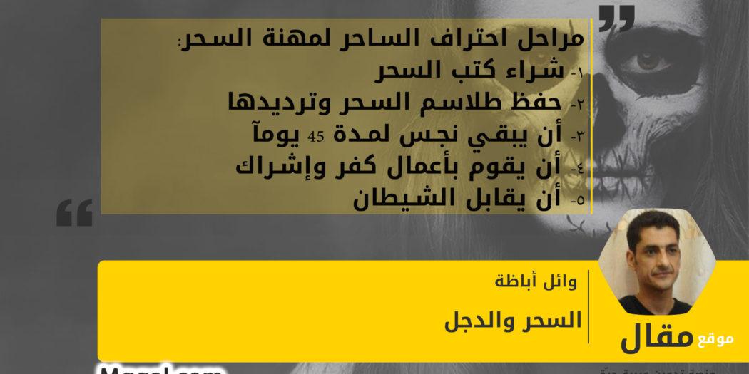 السحر والدجل - وائل أباظة