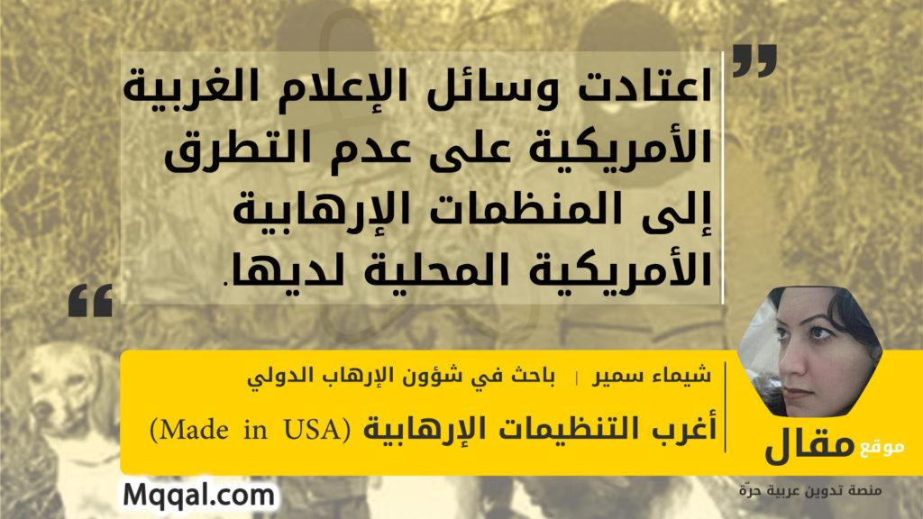 اعتادت وسائل الإعلام الغربية الأمريكية على عدم التطرق إلى المنظمات الإرهابية الأمريكية المحلية لديها.