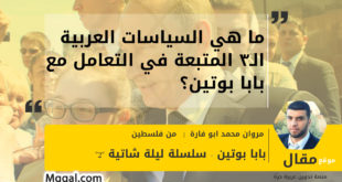 ما هي السياسات العربية الـ٣ المتبعة في التعامل مع بابا بوتين؟