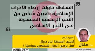 السلطة حاولت إرضاء الأحزاب الإسلامية بتعيين شخص منَ النُّخب الرسمية المحسوبة على التيار الإسلامي