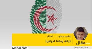 خيانة زماننا لجزائرنا