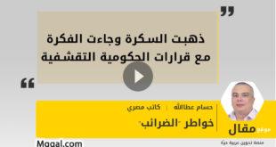 قرارات الحكومة التقشفية، ضرايب مصر