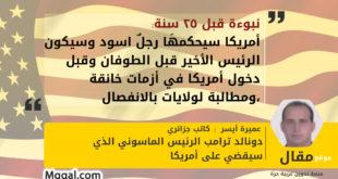 نبوءات وتخطيطات ومؤامرات ماسونية في عن السيسي وعن الربيع العربي