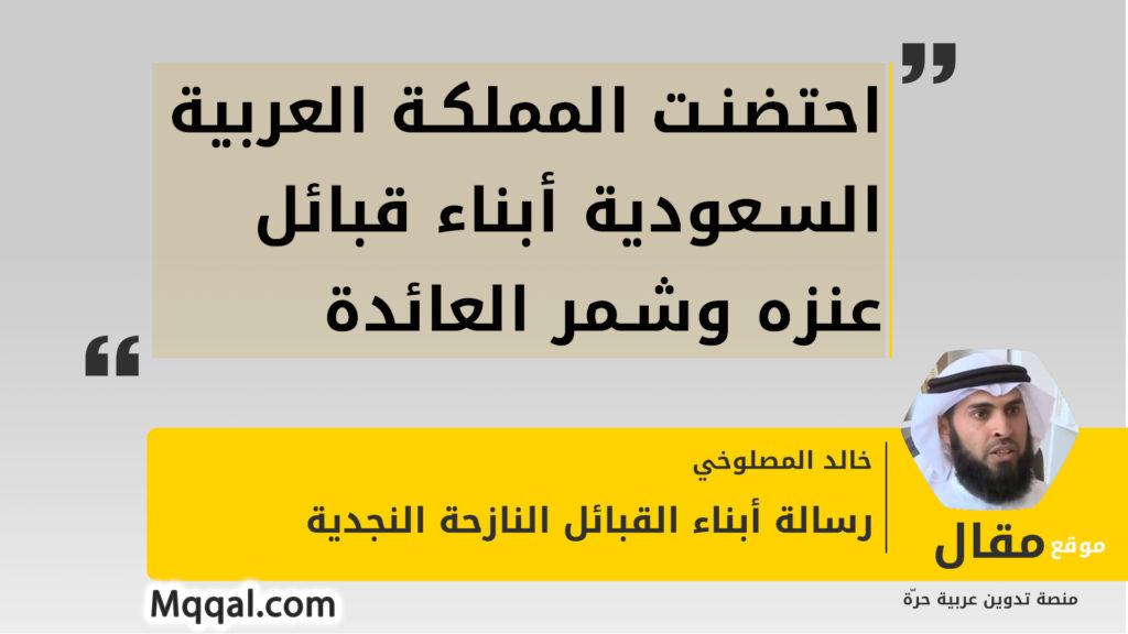 احتضنت المملكة العربية السعودية أبناء قبائل عنزه وشمر العائدة