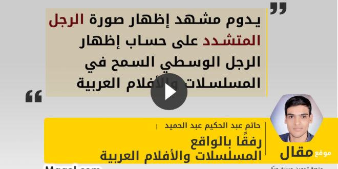 يدوم مشهد إظهار صورة الرجل المتشدد على حساب إظهار الرجل الوسطي السمح في المسلسلات والأفلام العربية