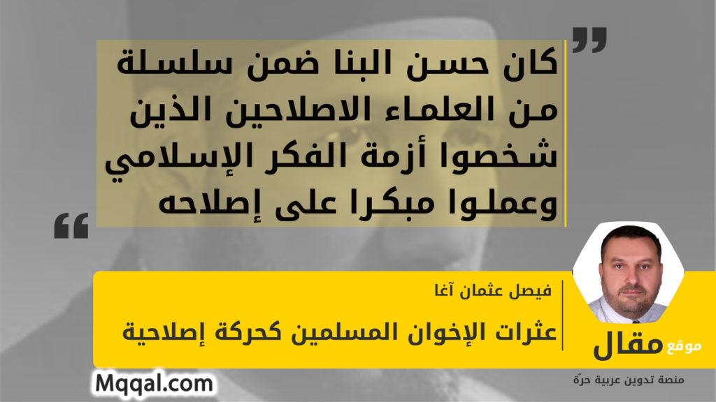 كان حسن البنا ضمن سلسلة من العلماء الاصلاحين الذين شخصوا أزمة الفكر الإسلامي وعملوا مبكرا على إصلاحه