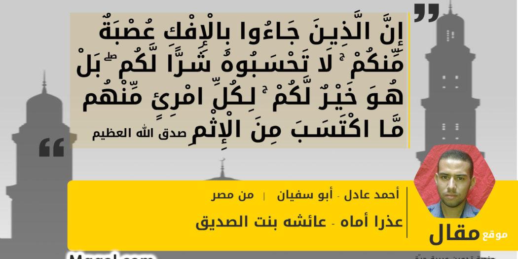 عذرا أماه - عائشه بنت الصديق - أحمد عادل - أبو سفيان