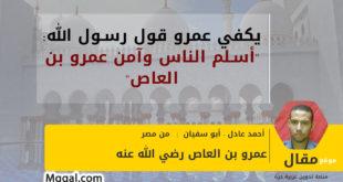 """يكفي عمرو قول رسول الله"""""""": """"أسلم الناس وآمن عمرو بن العاص"""""""