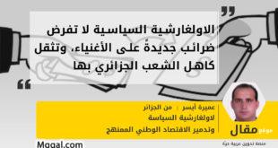 الاولغارشية السياسية لا تفرض ضرائب جديدةً على الأغنياء، وتثقل كاهل الشعب الجزائري بها