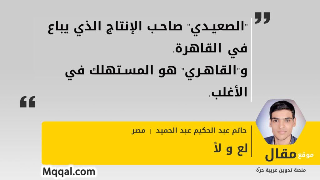"""""""الصعيدي"""" صاحب الإنتاج الذي يباع في القاهرة. و""""القاهري"""" هو المستهلك في الأغلب."""