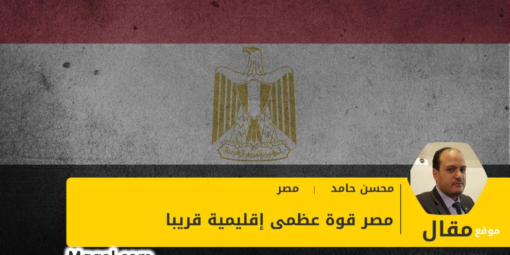 مصر قوة عظمى إقليمية قريبا