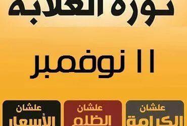 ثورة الغلابة ١١-١١ مصر