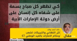 كي تظهر كل صباح بسمة على شفاه كل إنسان على أرض دولة الإمارات الأبية