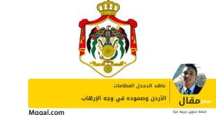 الأردن وصموده في وجه الإرهاب - عاهد الدحدل العظامات