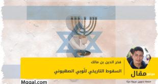السقوط التاريخي للّوبي الصهيوني - فخر الدين بن مالك