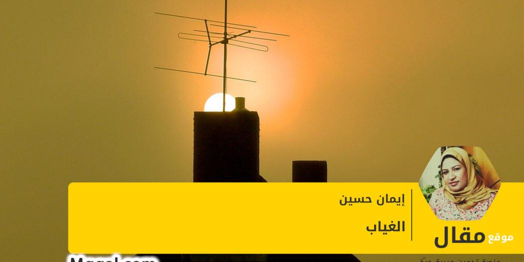 إيمان حسين الغياب