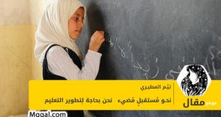 نحـو مُستقبلٍ مُضيء - نحن بحاجة لِتطوير التعليم