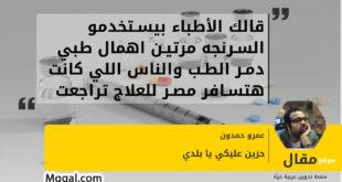 قالك الأطباء بيستخدمو السرنجه مرتين اهمال طبي دمر الطب والناس اللي كانت هتسافر مصر للعلاج تراجعت