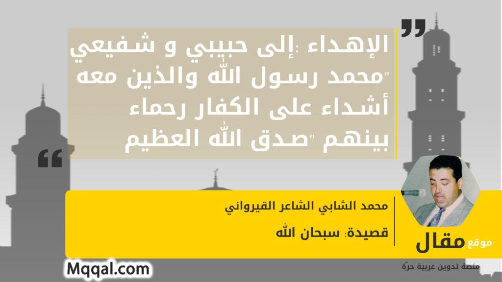 """الإهداء :إلى حبيبي و شفيعي """"محمد رسول الله والذين معه أشداء على الكفار رحماء بينهم """"صدق الله العظيم"""