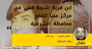 """ابن قرية """"شيبة قش"""" في مركز: منيا القمح محافظة: الشرقية"""