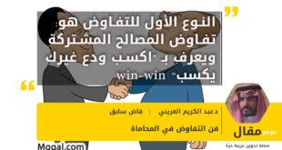 """النوع الأول للتفاوض هو: تفاوض المصالح المشتركة ويعرف بـ """"اكسب ودع غيرك يكسب"""" win-win"""