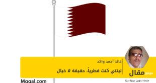 ليتني كنت قطرياً، حقيقة لا خيال بقلم خالد واكد