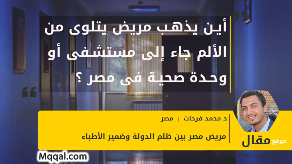 أين يذهب مريض يتلوى من الألم جاء إلى مستشفى أو وحدة صحية فى مصر ؟