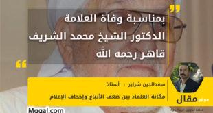 مكانة العلماء بين ضعف الأتباع وإجحاف الإعلام بقلم: سعدالدين شراير
