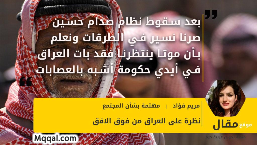 بعد سقوط نظام صدام حسين صرنا نسير في الطرقات ونعلم بأن موتا ينتظرنا فقد بات العراق في أيدي حكومة أشبه بالعصابات