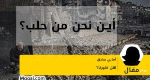 أين نحن من حلب؟
