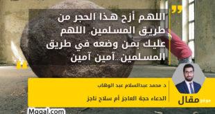 اللهم أزح هذا الحجر من طريق المسلمين, اللهم عليك بمن وضعه في طريق المسلمين...آمين آمين