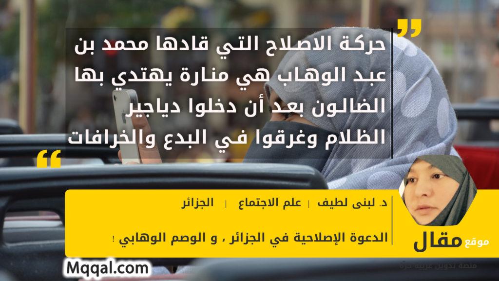 حركة الاصلاح التي قادها محمد بن عبد الوهاب هي منارة يهتدي بها الضالون بعد أن دخلوا دياجير الظلام وغرقوا في البدع والخرافات